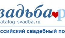 Свадьба РФ