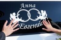 Прокат лимузинов на свадьбу: НАКЛЕЙКИ НА СТЕКЛА